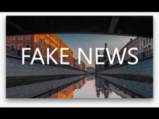 Fake news - правдивые/неправдивые новости - выпуск 1