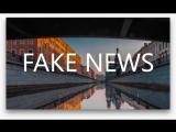 Fake News - Правдивыенеправдивые новости - Выпуск 1