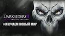 Darksiders 2: Новый мир (12)