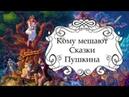 Кому мешают сказки Пушкина