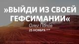 Церковь Слово жизни Москва. Воскресное богослужение, Олег Попов 26 ноября 2018