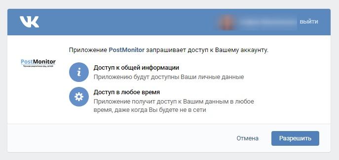 PostMonitor