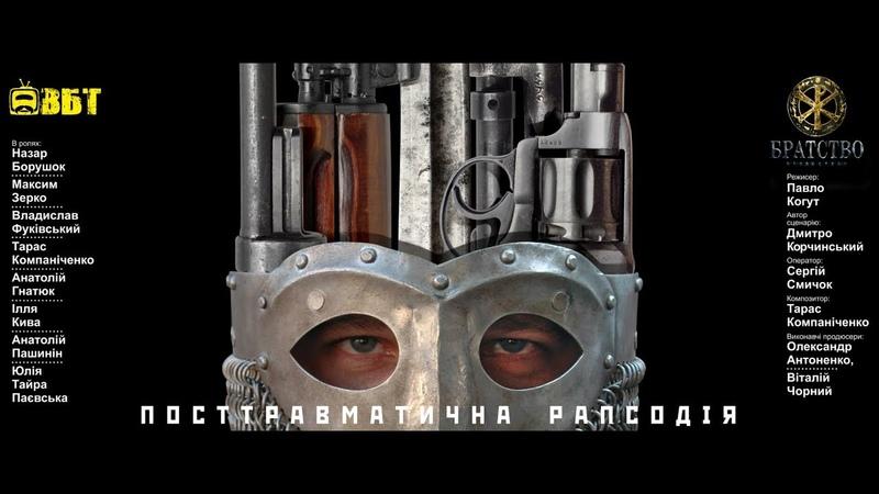 Посттравматична рапсодія - повна версія у високій якості онлайн