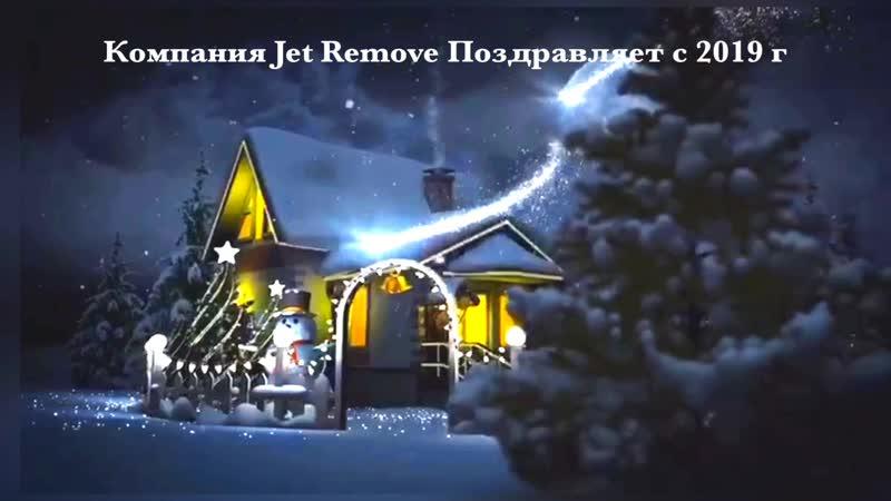 Масер Jet Remove в СПб Галина Поздравляет друзей и доброжелателей с наступающим 2019г.