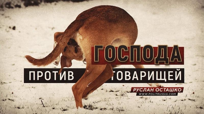 Господа против товарищей (Руслан Осташко)
