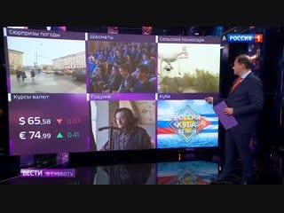 Вести в субботу с Сергеем Брилевым ( 03.11.2018 )