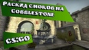 Раскид смоков на Cobblestone Counter Strike Global Offensive CS GO