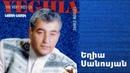 Yeghia Sanosyan Unei Ser U @nker