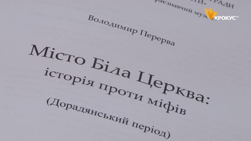 У світ вийшла унікальна книга про історію Білої Церкви
