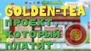 GOLDEN-TEA ЗАРАБОТОК В ИНТЕРНЕТЕ БЕЗ ВЛОЖЕНИЙ БЫСТРО И ЛЕГКО !