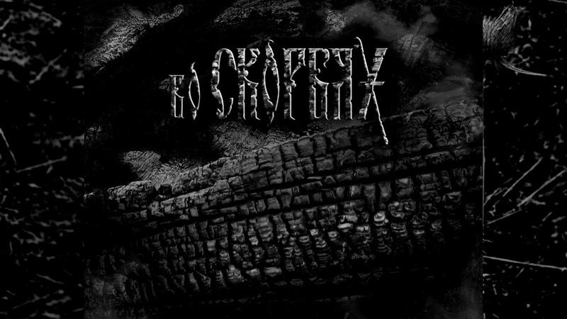 Во скорбях - 2007 (Vo Skorbyah) full album [ENG RUS subtitles]