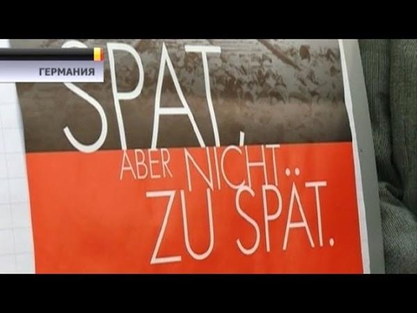 В Германии ищут и собираются судить последних нацистов