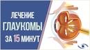 Глаукома Как лечить Лечение глаукомы в Новосибирске за 15 мин
