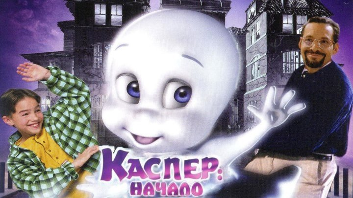 Каспер: Начало (1997) 720HD