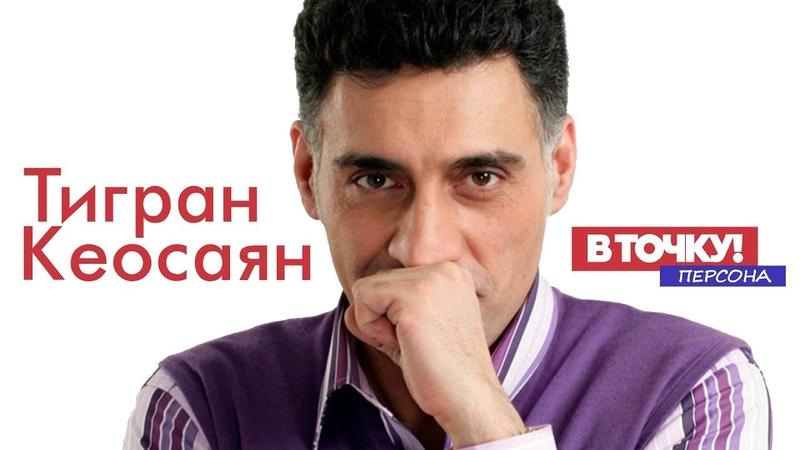 Тигран Кеосаян на ток-шоу «В точку! Персона»