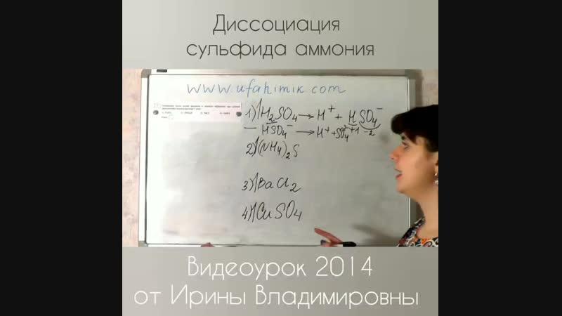 Электролитическая диссоциация кислот. Ступенчатая диссоциация серной кислоты. Видеоурок по химии ОГЭ ЕГЭ ВПР 8, 9, 10, 11 классы
