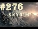 Прохождение Skyrim часть 276 Марафон