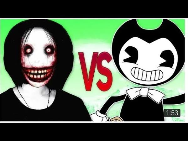 СУПЕР РЕП БИТВА Бенди vs Джеф убийца Jeff the killer vs bendy