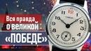 Часы ПОБЕДА легенды и реальная история часов СССР