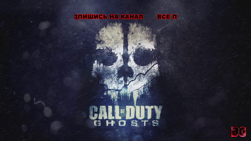 Call of Duty Ghosts s3 прохождение