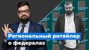 Экспертное интервью как противостоять экспансии федеральных игроков Илья Балахнин