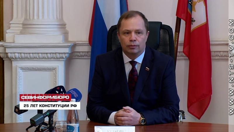 Александр Кулагин: для города Севастополя большая честь быть вписанным в Конституцию РФ