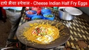 Indian Half Fry Eggs-Radhey Bhaiya Special Butter Cheese Omelette Surti Egg Dish Recipe