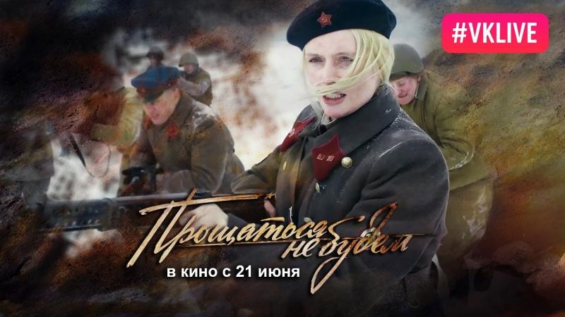 Лайв-Чат с Анной Чуриной (Актриса, фильм