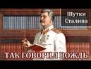 Иосиф Сталин Интересные Факты и Истории из Жизни Сталина Шутки Сталина