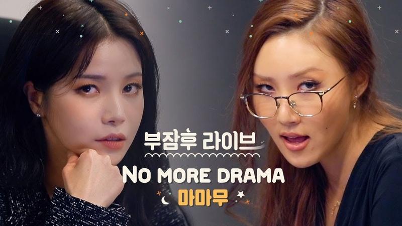 [부잠후 live] 마마무(MAMAMOO) - No more drama