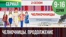 ▶️ Челночницы 2 Все серии часть вторая 9, 10, 11, 12, 13, 14, 15, 16 серия - Мелодрама Сериалы