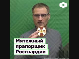 Мятежный прапорщик Куприн против Росгвардии   ROMB