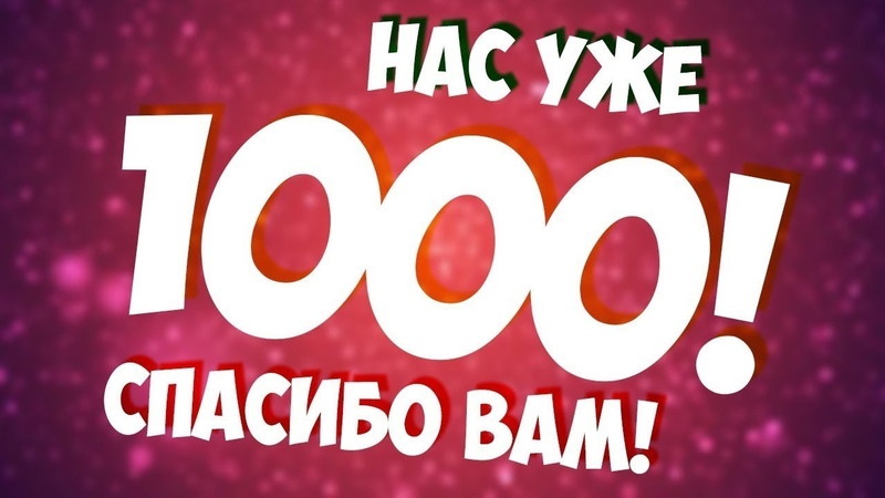 СПАСИБО ВАМ ЗА 1000 САБОВ !