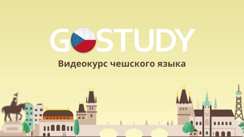 на чешский сайт языке знакомств чешском