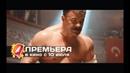 Поддубный 2014 HD трейлер запрещен к показу на Украине премьера 10 июля