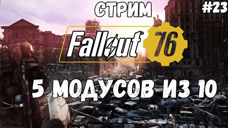 5 МОДУСОВ ИЗ 10⯈ Fallout 76/23