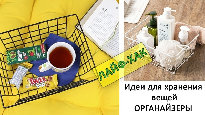 Лайфхак для дома DIY Организация хранения на кухне своими руками Корзинка