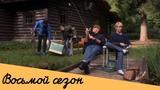 Сериал Звёздные врата SG-1 - коротко о восьмом сезоне