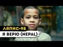ЛЯПИС 98 - Я Верю (Nepal)