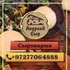 Сыроварня Андреев сыр (САМАРА)
