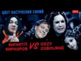 Сева Москвин - Цвет настроения синий в стиле Оззи Осборн
