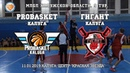 ProBasket Гигант МЛБЛ Калужской области 9 тур 11 января 2019