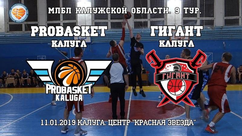 ProBasket - Гигант. МЛБЛ Калужской области. 9 тур. 11 января 2019.