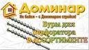 Буры для перфоратора SDS-max, SDS-Plus, проломные . Тел. 7 (495) 120-09-01