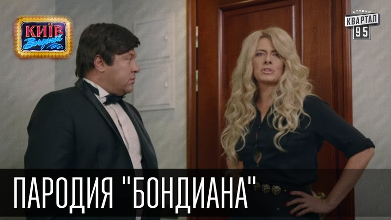 Джэймс Бонд с Верой Брежневой   Пороблено в Украине, пародия 2015