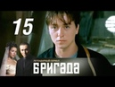 Бригада 15 серия 2002 Драма криминал боевик @ Русские сериалы