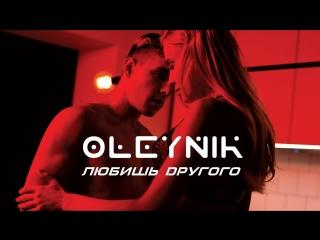 Премьера клипа! OLEYNIK - Любишь другого (02.08.2018)