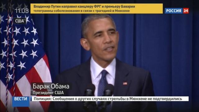 Новости на Россия 24 • Обама пошутил, говоря о событиях в Мюнхене