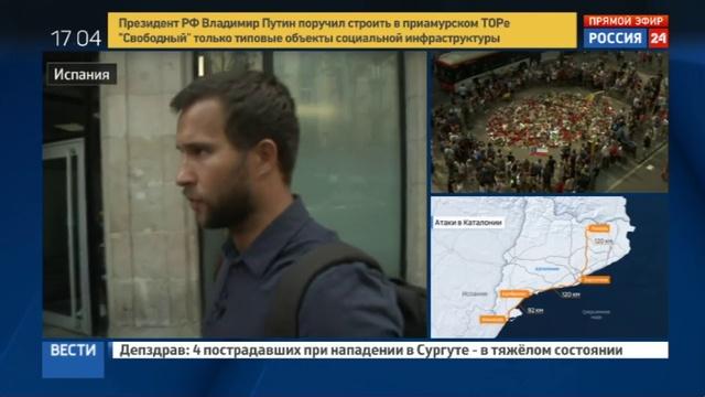 Новости на Россия 24 • Полиция не подтвердила ликвидацию ячейки, устроившей теракты в Испании