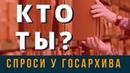 Спроси у Госархива кто ты   Возрождённый СССР Сегодня